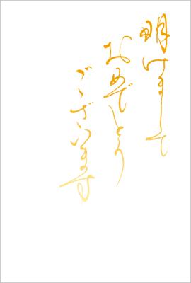 筆文字の賀詞【初春屋】のおしゃれ文字素材2