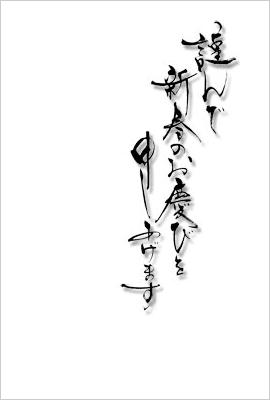 筆文字の賀詞【初春屋】のおしゃれ文字素材1