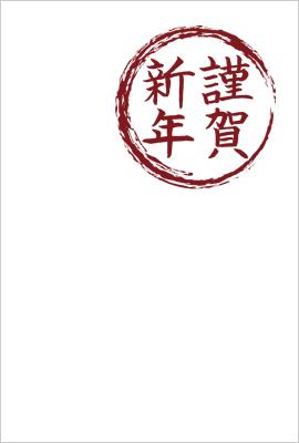 干支と年賀状イラスト おしゃれ文字素材1