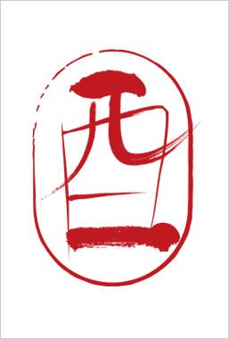干支文字のイラスト素材1