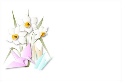 折鶴と水仙