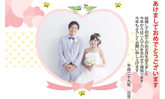 kekkon-houkoku-eye