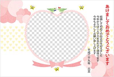 年賀状プリント2017 おしゃれデザイン2