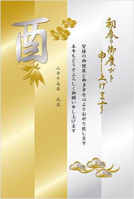 渋系年賀状素材 ビジネス向けテンプレート1