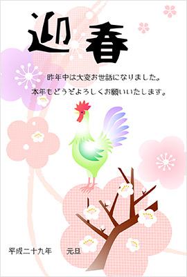 酉と梅の花