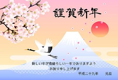 鳥と富士と桜 定番フォーマル