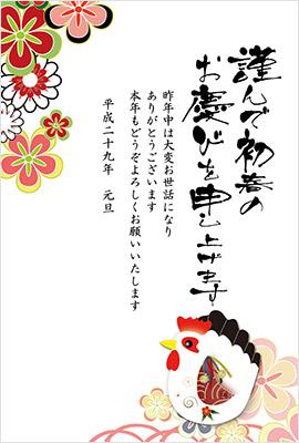赤い羽子板に俵の上に可愛い酉の陶器の置物
