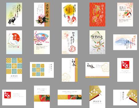 フォーマル年賀状デザイン全22種類