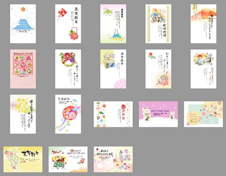 定番年賀状デザイン 全18種類