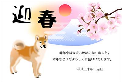 犬と梅の花