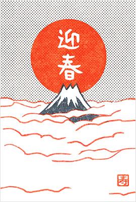 富士山を背に温泉を楽しむポップな犬