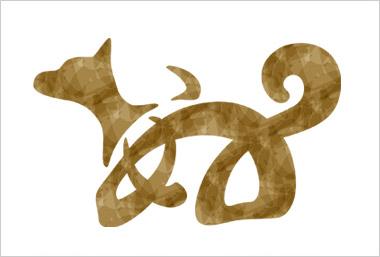 いぬの文字で犬が描かれています。