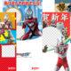 無料フォト(写真)フレーム2017キャラクター