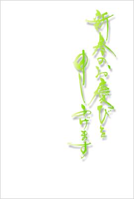 筆文字の賀詞【初春屋】のおしゃれ文字素材3