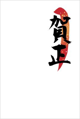 干支と年賀状イラスト おしゃれ文字素材2
