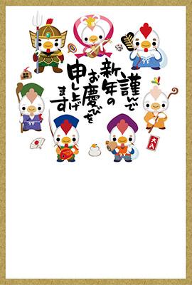 猿の七福神キャラクターが描かれたかわいい年賀状テンプレート