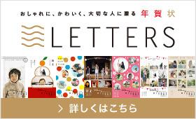 富士フィルム提供の年賀状アプリ