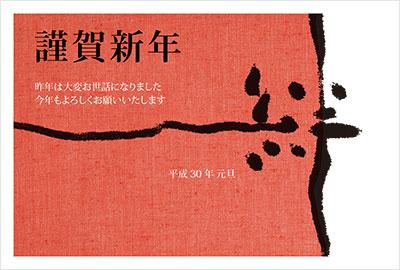 犬のイラストが家紋にインスパイアされたスタイルが特徴。