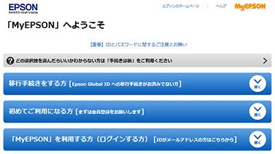 MyEPSONへのログイン又は新規登録