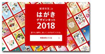 はがきデザインキット2018