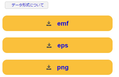 PNG形式でも提供開始