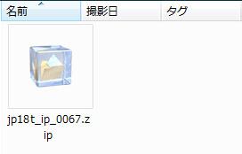 年賀状素材はZIPファイルになっています