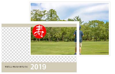 写真年賀状は、この二つを一つの画像に「合成」して作成します。