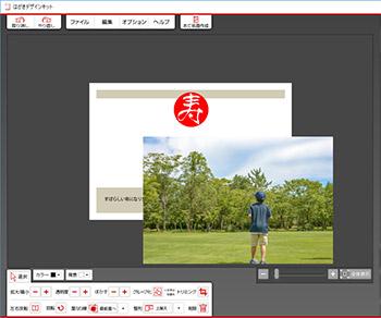 合成するフォトフレームと写真をソフトに読み込む