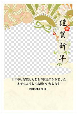年賀状プリント2019 おしゃれデザイン1