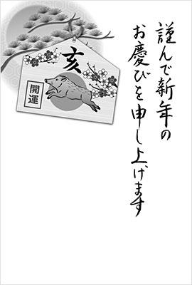 無料渋系年賀状 和風2