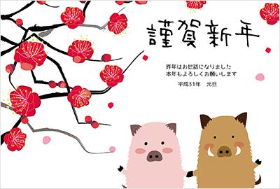 シンプルテイストな猪のイラストが特徴