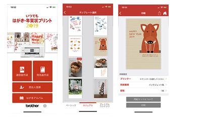 ブラザーの年賀状作成アプリ