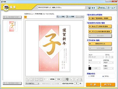 エプソンの年賀状作成無料ソフト