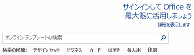 オンラインテンプレート検索から「年賀状」でサーチしてください。