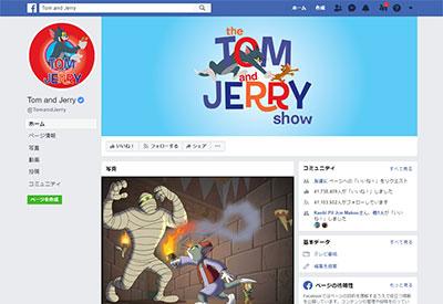 トムとジェリー公式Facebook