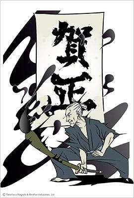 漫画家 根岸岳春さんのテンプレート