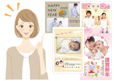 結婚・出産報告は2020年版無料写真フレーム年賀状で!