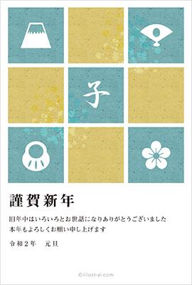 小粋な年賀状デザイン6