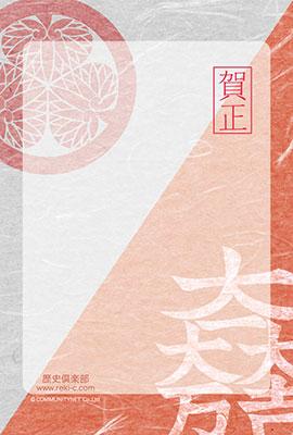 個性的な年賀状デザイン5