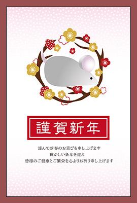 年賀状AC ビジネス向けテンプレート1