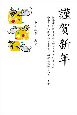 無料ビジネス年賀状フリーデザイン1