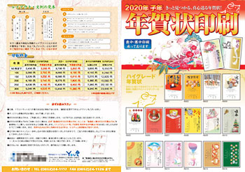 年賀状カタログ2019