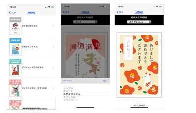Digipriの年賀状アプリ