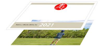 写真年賀状作成にはレイヤー機能付のソフトが必要
