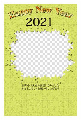 年賀状プリント2021 おしゃれデザイン1