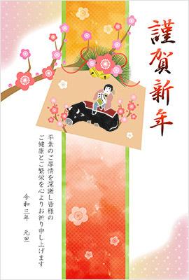 年賀状桜屋 和風テンプレート1