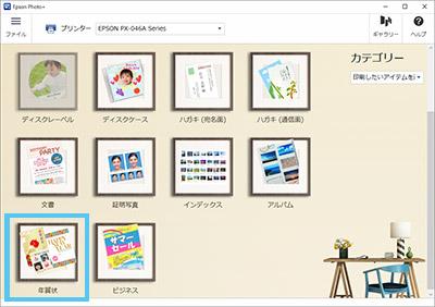 Epson Photo+の使い方1