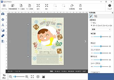 Epson Photo+の使い方12