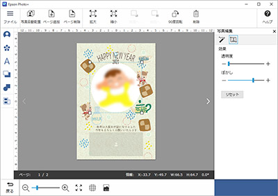 Epson Photo+の使い方13
