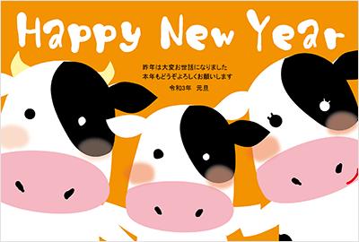 お正月の縁起物と牛の組み合わせたテンプレートが多数!